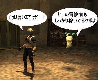 Ff_mogu3_1